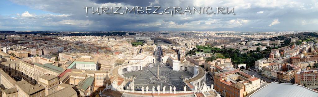 Рим. Панорама