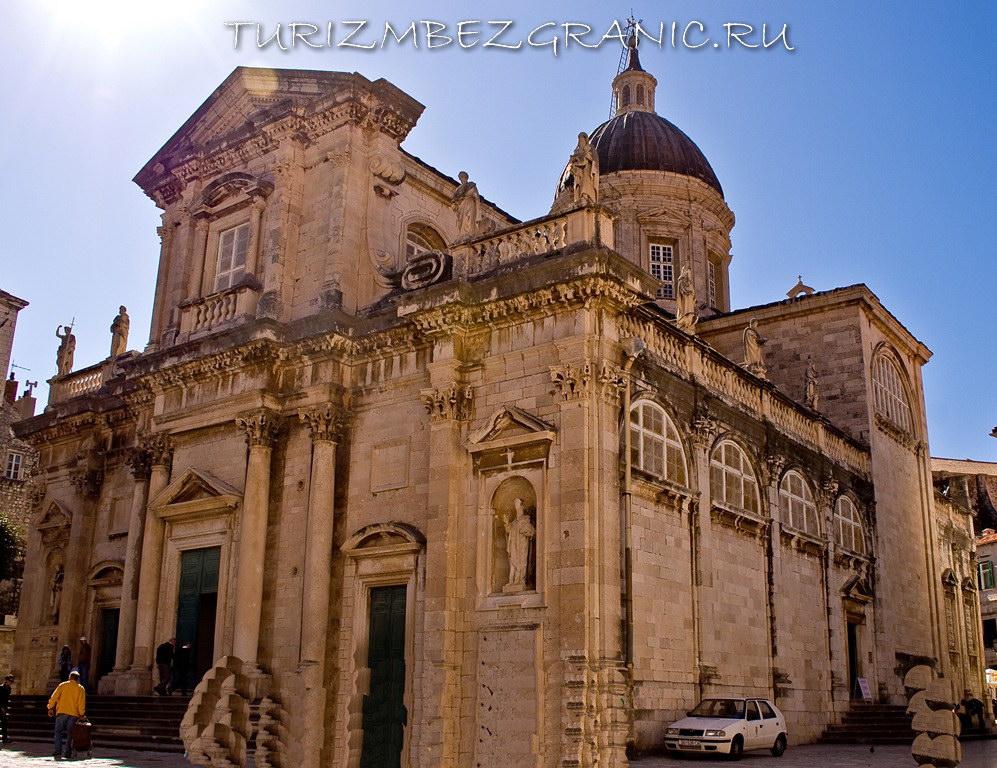 Кафедральный собор вознесения Девы Марии в Дубровнике