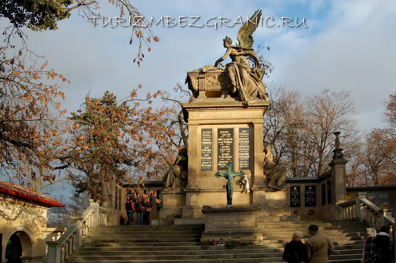 Мемориальное кладбище в Вышеграде, Прага