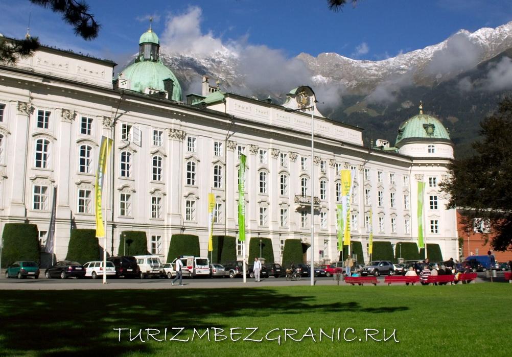 Дворец в Хофбурге в Инсбруке