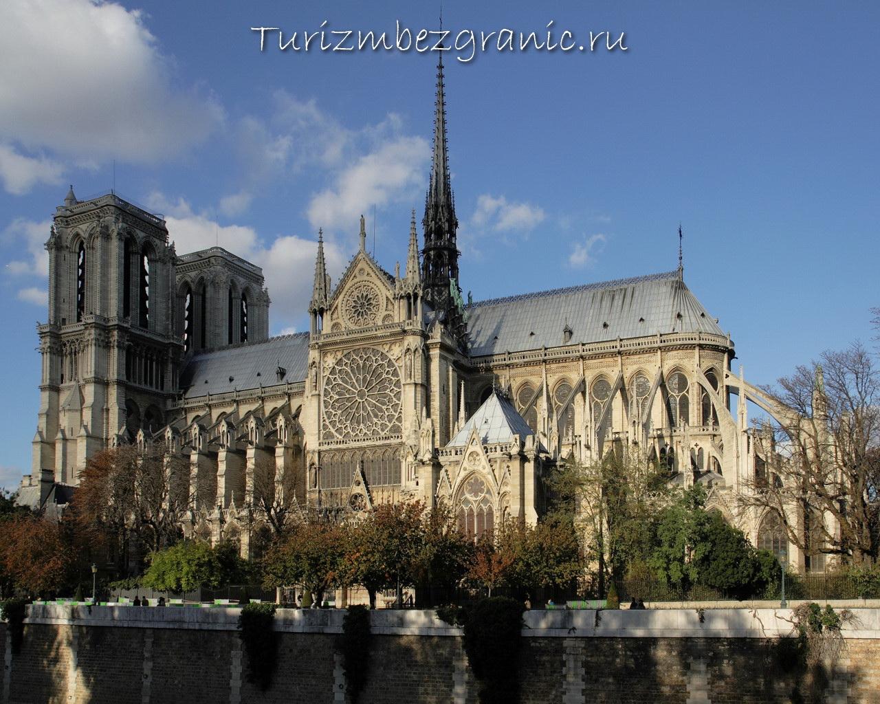 Париж, Нотр-Дам-де-Пари