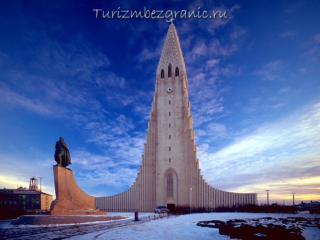 Рейкьявик. Кафедральный собор