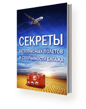 книга секреты безопасных полётов и сохранности багажа