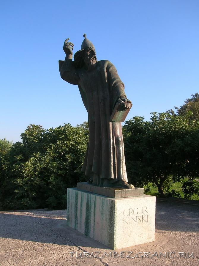 Гргур Нинский