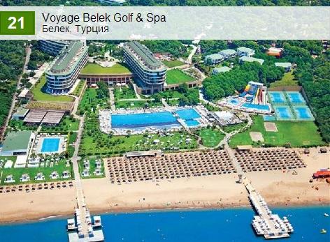 Voyage Belek Golf&Spa. Белек