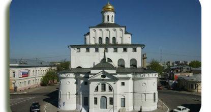 «Визитная карточка» Владимира – Золотые ворота